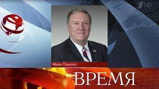 Американский Сенат утвердил Майка Помпео в должности госсекретаря.