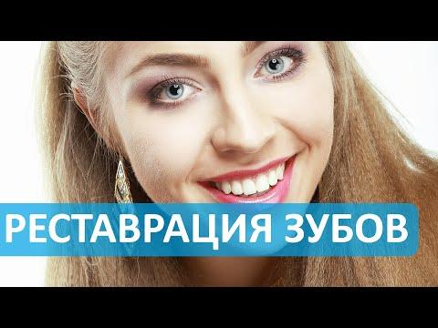 Как это делается? Реставрация зубов. Процедура реставрации зубов в клинике Dr Stepman.
