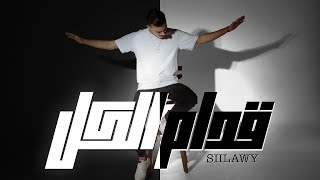 Siilawy - قدام الكل ( official music video )