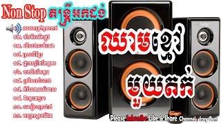 RAKASAL song collection Non stop ឈាមខ្មៅមួយតក់ ផ្កាយព្រឹកតែមួយ