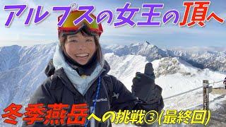 【冬の燕岳 最終回】燕山荘宿泊!アルプスの女王が微笑む瞬間を見た!