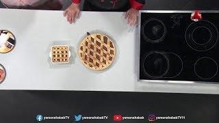 اسهل طريقة لتحضير فطيرة التفاح الشهية مع الشيف تهاني العتيبي  | صباحكم اجمل
