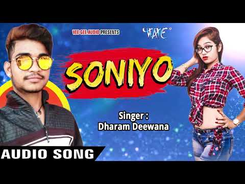 BF Vs GF Special Song - Latest Hindi Rap Song 2017 || Soniyo || Dharam Diwana | Superhit Hindi Songs