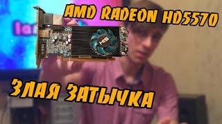 AMD RADEON HD 5570 ТАЩИТ КИПИШ ЗА 7 СОТОК