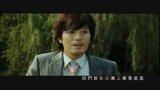 《荒島愛》中文預告 - MV - 續集 - 主題曲《我不相信》- 陳傑瑞