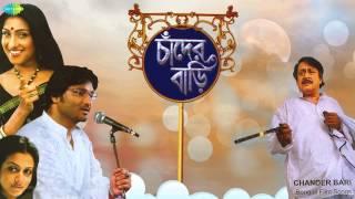 Debo Debo Na Sarato | Chander Bari | Bengali Movie Song | Jojo, Sujay Bhowmick