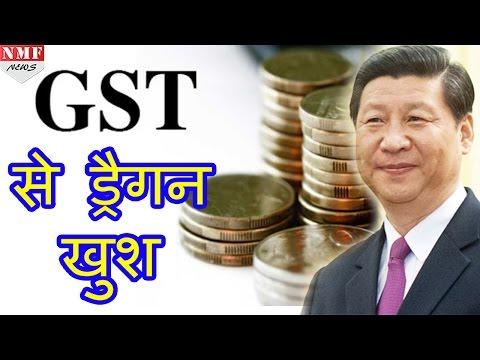 GST pass होने से पड़ोसी China खुश, Global times में की India की तारीफ