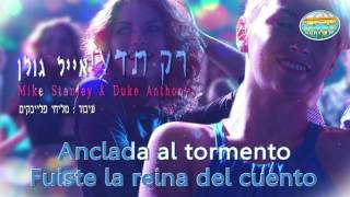 קריוקי - אייל גולן - רק תדעי - Eyal Golan Ft. Mike Stanley & Duke Anthony - Karaoke