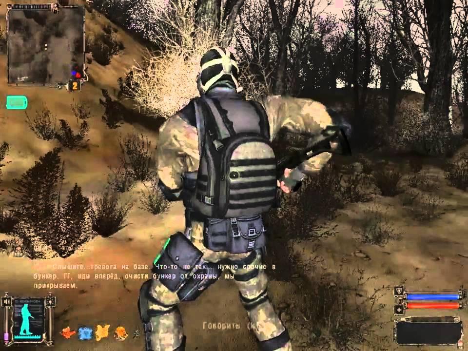 скачать сталкер туман войны через торрент игру - фото 9