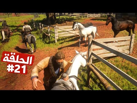 إقتحام إسطبل وسرقة أفضل الخيول تختيم لعبة ريد ديد ريدمبشن 2 الحلقة 21 | RDR II Walkthrough