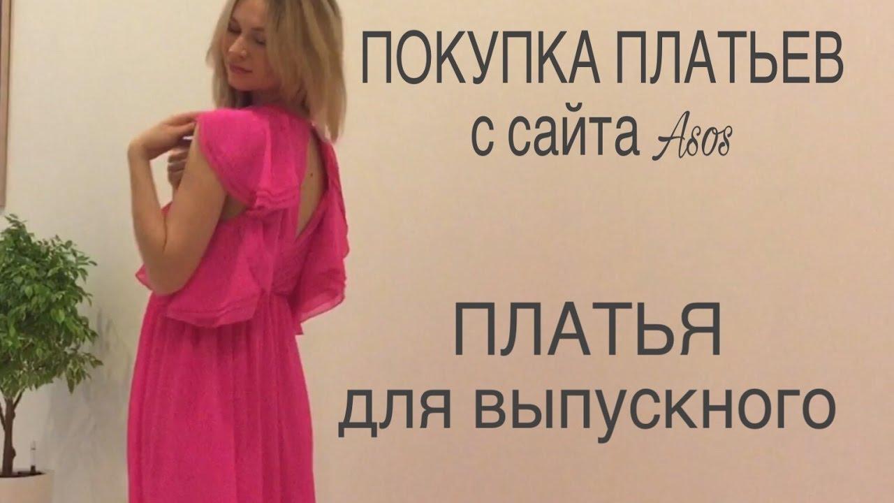 ПОКУПКА ПЛАТЬЕВ с сайта Asos с примеркой | Платья на выпускной | Дёшево и красиво