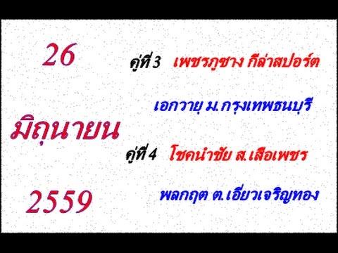 วิจารณ์มวยไทย 7 สี อาทิตย์ที่ 26 มิถุนายน 2559 (คู่ที่ 3,4)