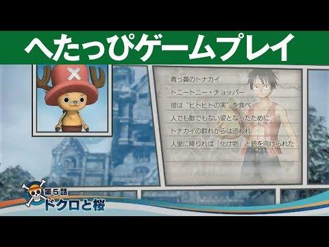 【PS3】『ワンピース 海賊無双』Part.06 第5話 ドクロと桜