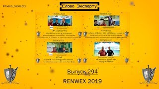 Слово эксперту 294. RENWEX 2019