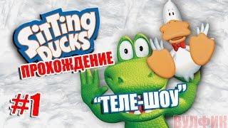 """Прохождение - """"Sitting Ducks / ох уж эти безумные утки"""" - Эпизод 1 """"Теле-Шоу"""""""