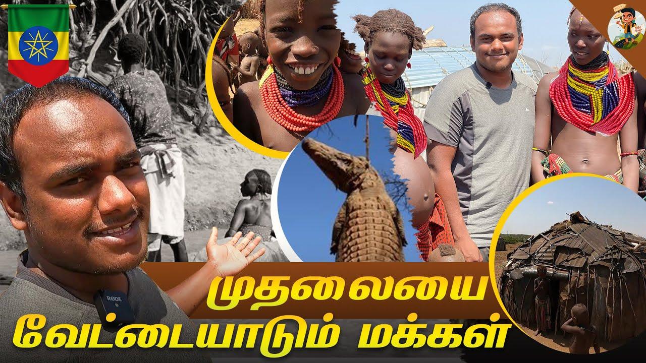 Culture is Changing Here Dassenech | Tamil Trekker