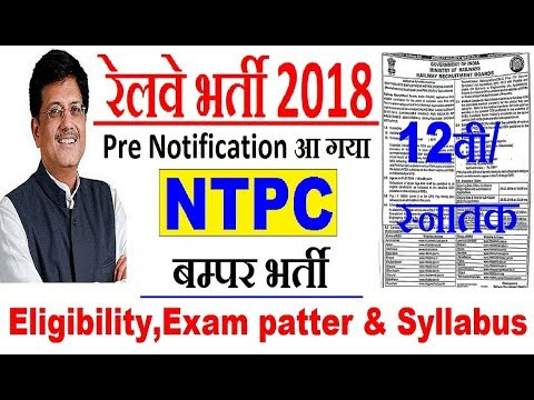 Railway NTPC Recruitment 2018 Pre Notification, eligibility, exam patter & syllabus, admit card,
