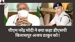 पीएम नरेंद्र मोदी ने क्या कहा डीएसपी बिलासपुर अजय ठाकुर को | Narendra Modi | Ajay Thakur Kabaddi