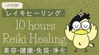 10Hour Reiki Healing Beauty, health, recovery, purification【美容・健康・疲労回復・浄化】