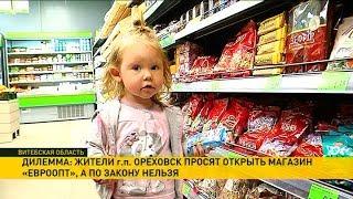 Не разрешают: «Евроопт» не может открыть магазин в Ореховске. Почему?