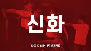 FANCAM 신화 (SHINHWA) 15주년 콘서트 앵콜 엔딩 무대 직캠 by 아이도루러브