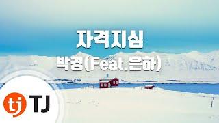 [TJ노래방] 자격지심 - 박경(블락비)(Feat.은하(여자친구))(Park Kyung) / TJ Karaoke