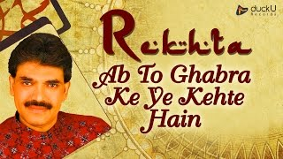 Best Ghazal || Ab To Ghabra Ke Ye Kehte Hain || Ghulam Abbas Khan