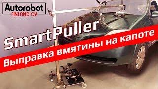 Мобильный выправочный стенд SmartPuller: выправка капота