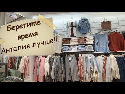 ЛС Вайкики разочаровал. Шоппинг в Кемере не удался. Зимней одежды нет.