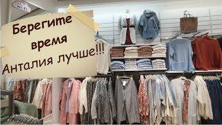 ЛС Вайкики разочаровал Шоппинг в Кемере не удался Зимней одежды нет