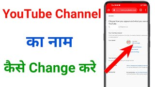 youtube channel ka nąme kaise change kare !! how to change youtube channel name