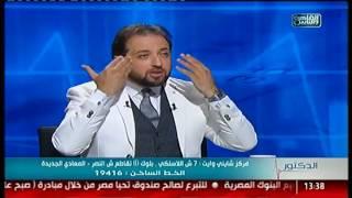 القاهرة والناس | فنيات استخدام الحشوات النجميلية فى علاج تسوس الأسنان مع د/ شادى على حسين فى الدكتور