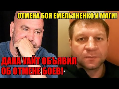ОФИЦИАЛЬНАЯ ОТМЕНА ВСЕХ ТУРНИРОВ UFC! / БОЙ ЕМЕЛЬЯНЕНКО И МАГИ ОТМЕНЕН - РЕАКЦИЯ ОБОИХ БОЙЦОВ!