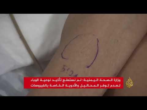 وباء جديد يقتل 16 شخصا ويصيب العشرات باليمن