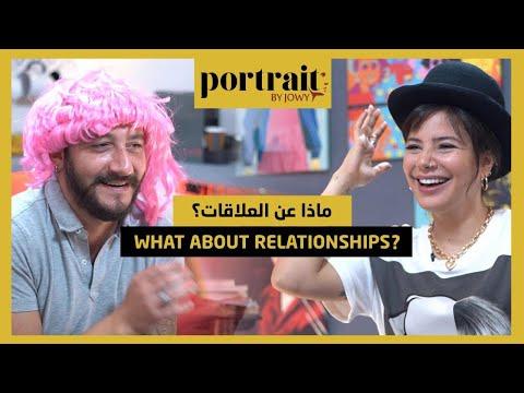 Portrait By Jowy Khoury - S01E01- الحلقة 1 - بورتريه مع جوّي خوري- شو رأيك بالعلاقة بين الشب والبنت؟