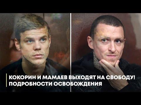 Кокорин и Мамаев выходят на свободу! Подробности освобождения