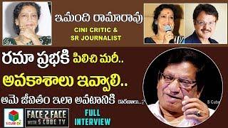 Imandhi Ramarao Interview About Rama Prabha | Ramaprabha ,Sarath Babu Marriage | Latest Interviews