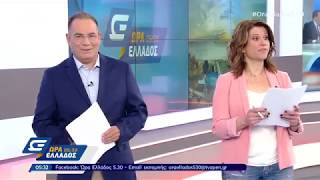 Ώρα Ελλάδος 05:30 4/6/2019 | OPEN TV