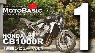 CB1000R (ホンダ/2018) バイク1週間インプレ・レビュー Vol.1 HONDA CB1000R (2018) 1WEEK REVIEW