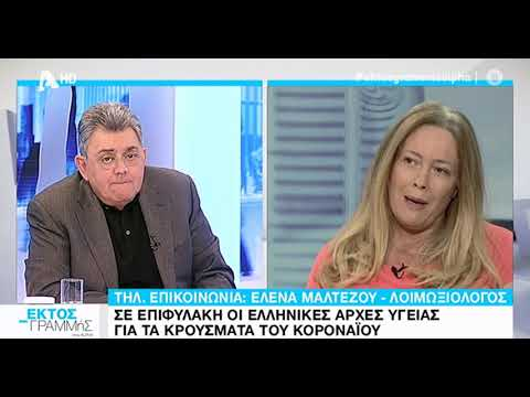 "Newpost.gr Λοιμωξιολόγος στο ""Εκτός Γραμμής"" για κοροναΐό"