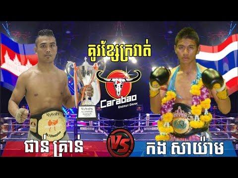 Phan Krorn vs Korng Sayam(thai), Khmer Boxing Seatv 21 Oct 2017, Kun Khmer vs Muay Thai
