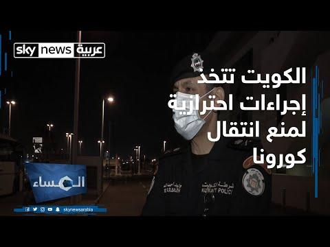 المساء| الكويت تتخذ إجراءات احترازية لمنع انتقال الوباء  - نشر قبل 2 ساعة