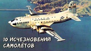 10 загадочных исчезновений самолётов