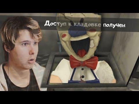 СЕКРЕТНЫЙ ПОДВАЛ ПРИВЕТ СОСЕДА С МОРОЖЕННЫМ - Ice Scream