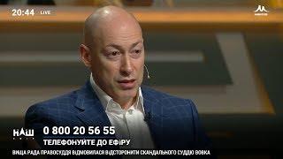 Гордон: Охренеть! Крым и часть Донбасса забрали, кучу людей поубивали и хотят дружить! Пошли в жопу!