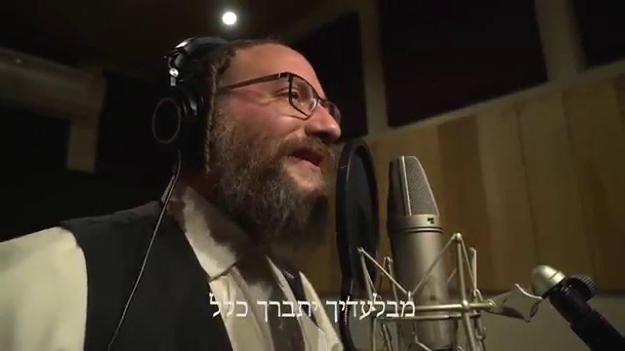Meir Duvid Farkas | ממלא כל עלמין - מהרא״ש עם ר׳ שלמה קרליבך - מאיר דוד פארקאש