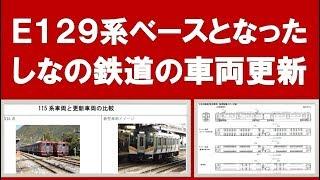 やはりE129系ベースとなったしなの鉄道の車両更新
