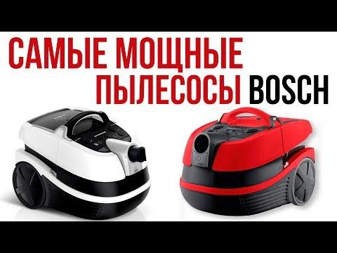 Самые мощные пылесосы BOSCH BWD421PRO и BOSCH BWD421PET