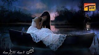 Talib Hussain Dard | Vol-11a | (یاسین دوہڑے ماہیے، جوگ)