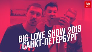 VLOG Красавцы Love Radio | Big Love Show